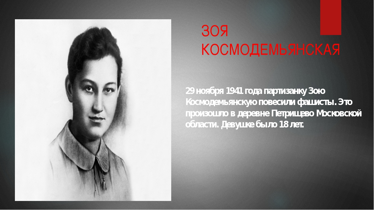 ЗОЯ КОСМОДЕМЬЯНСКАЯ 29 ноября 1941 года партизанку Зою Космодемьянскуюповеси...