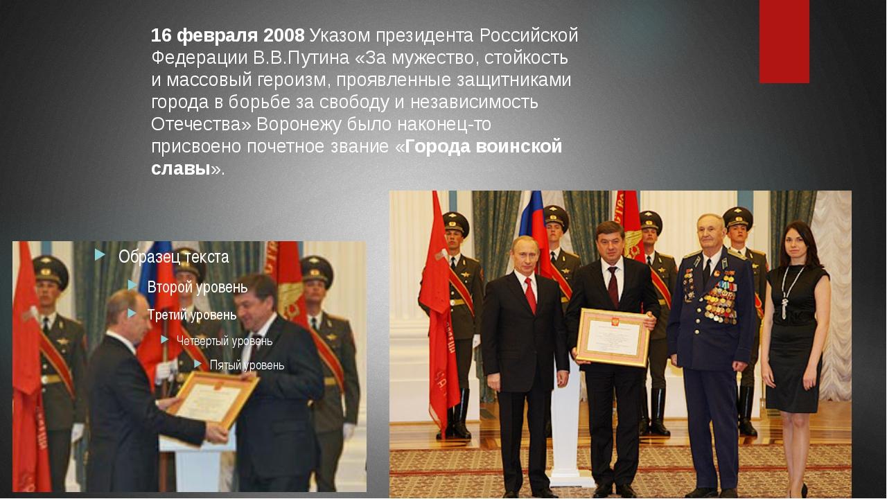 16 февраля 2008Указом президента Российской Федерации В.В.Путина «За мужест...