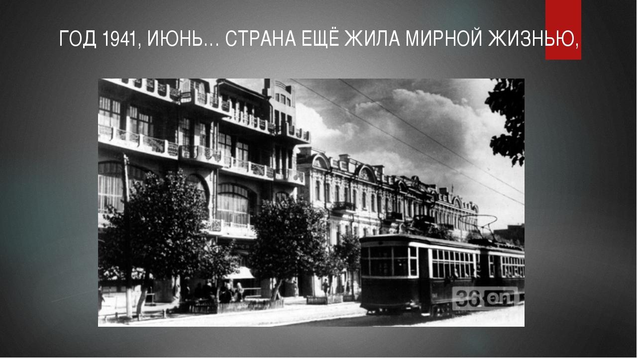 ГОД 1941, ИЮНЬ… СТРАНА ЕЩЁ ЖИЛА МИРНОЙ ЖИЗНЬЮ,