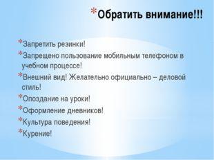 Обратить внимание!!! Запретить резинки! Запрещено пользование мобильным телеф
