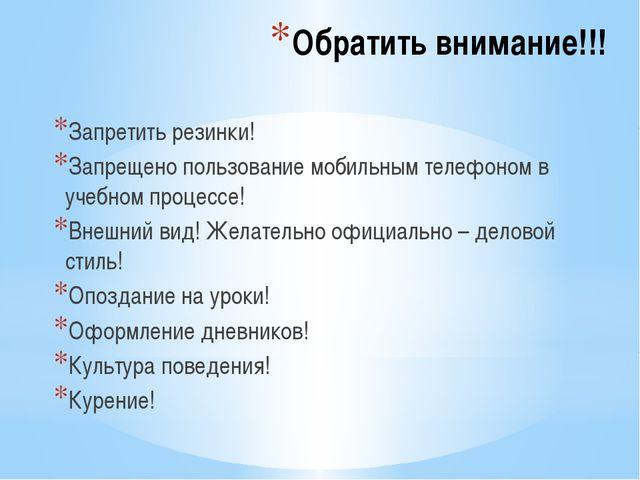 Обратить внимание!!! Запретить резинки! Запрещено пользование мобильным телеф...
