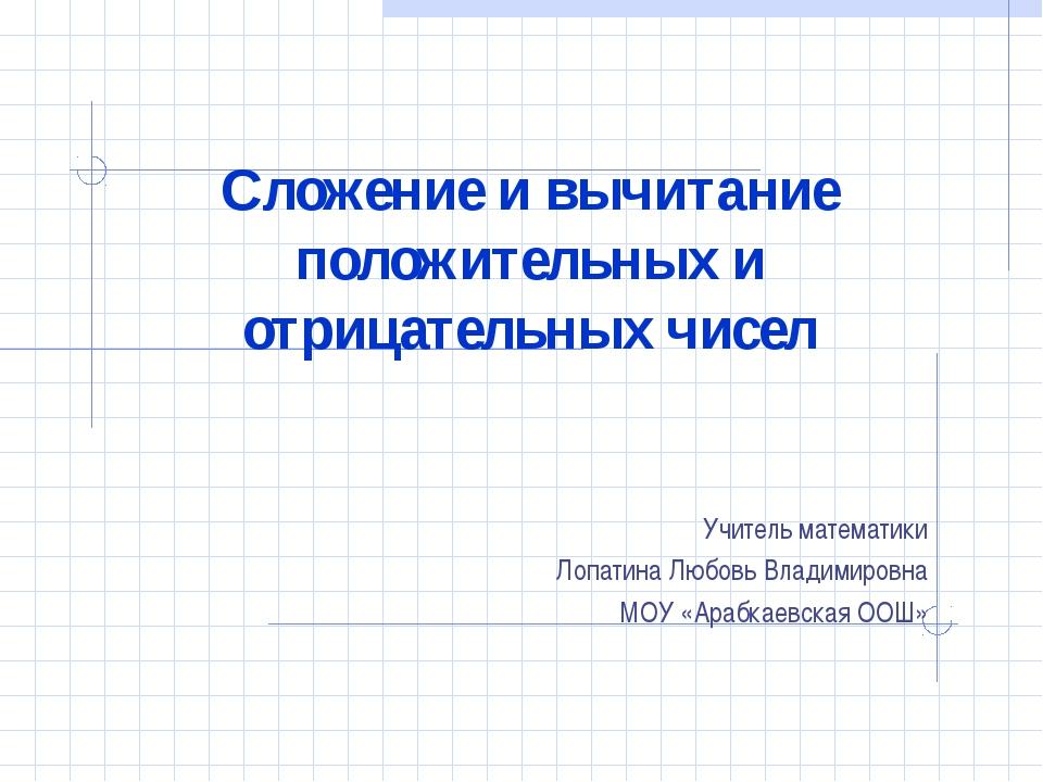 Сложение и вычитание положительных и отрицательных чисел Учитель математики Л...