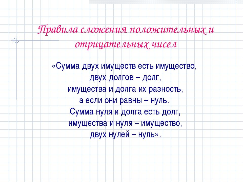 Правила сложения положительных и отрицательных чисел «Сумма двух имуществ ест...