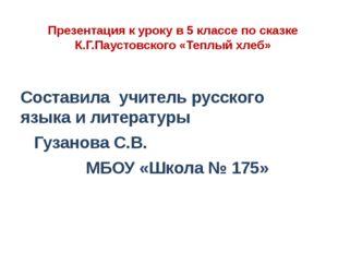 Презентация к уроку в 5 классе по сказке К.Г.Паустовского «Теплый хлеб» Соста