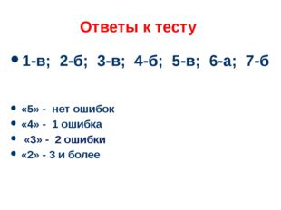 Ответы к тесту 1-в; 2-б; 3-в; 4-б; 5-в; 6-а; 7-б «5» - нет ошибок «4» - 1 оши