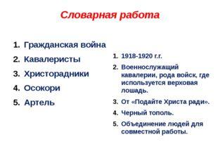 Словарная работа Гражданская война Кавалеристы Христорадники Осокори Артель 1