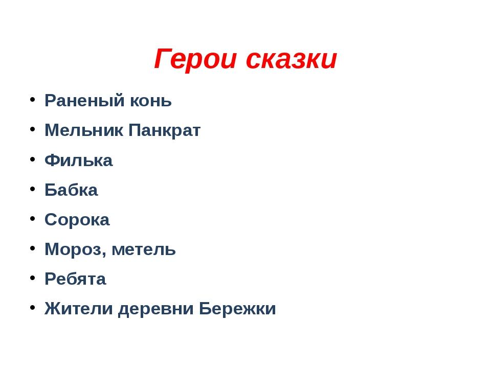 Герои сказки Раненый конь Мельник Панкрат Филька Бабка Сорока Мороз, метель...