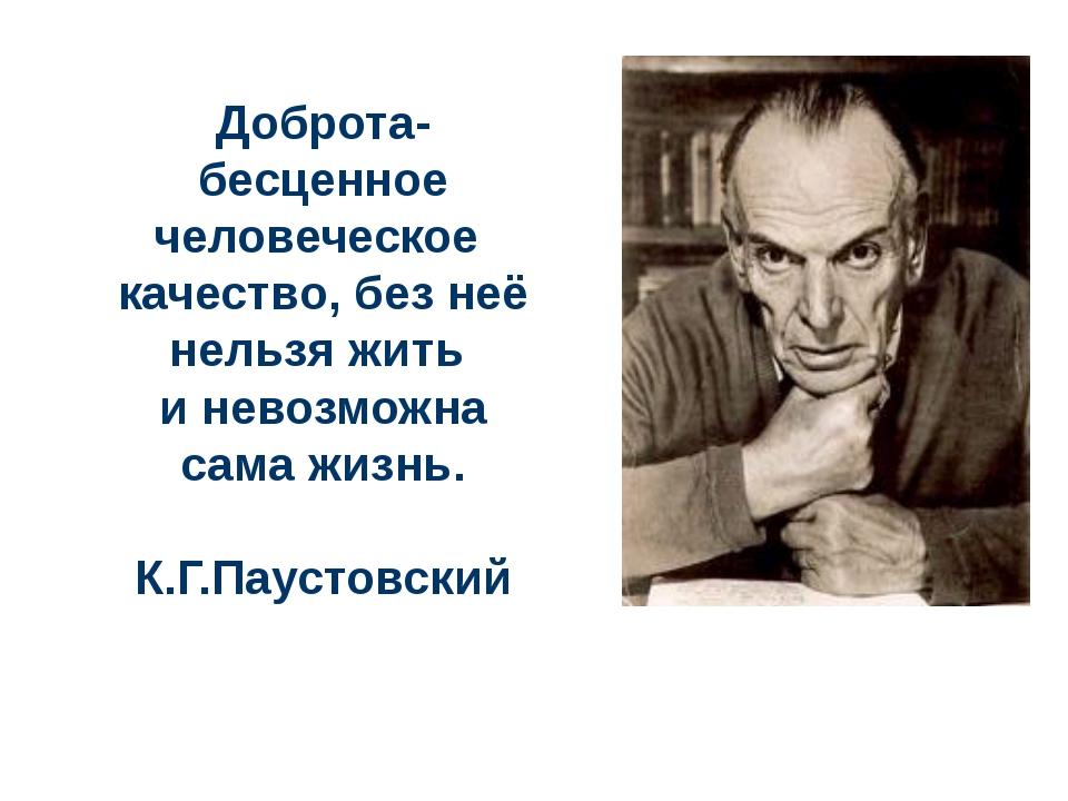 Доброта- бесценное человеческое качество, без неё нельзя жить и невозможна са...