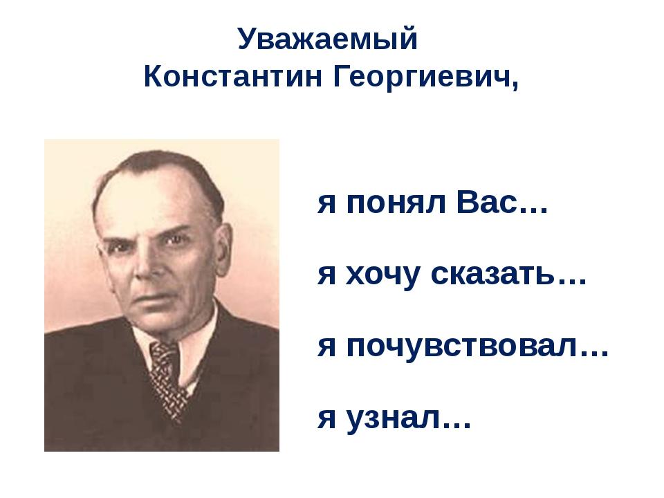 Уважаемый Константин Георгиевич, я понял Вас… я хочу сказать… я почувствовал…...