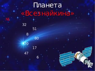 Планета «Всезнайкина» №1 32 51 8 80 70 17 47 6