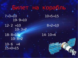 Билет на корабль 7+3=10 10+5=15 19-9=10 12-2 =10 8+2=10 10-3=7 18-8=10 14-1