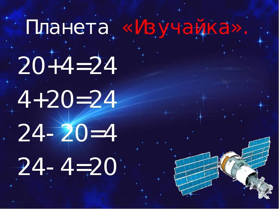 Планета «Изучайка». 20+4=24 4+20=24 24-20=4 24-4=20