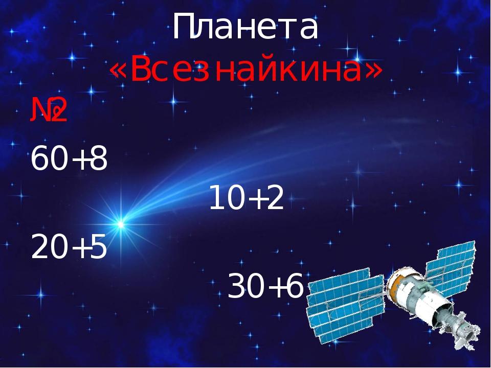 Планета «Всезнайкина» №2 60+8 10+2 20+5 30+6