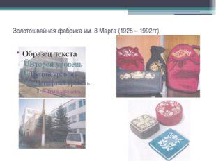 Золотошвейная фабрика им. 8 Марта (1928 – 1992гг)