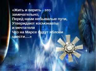 «Жить и верить - это замечательно, Перед нами небывалые пути, Утверждают косм