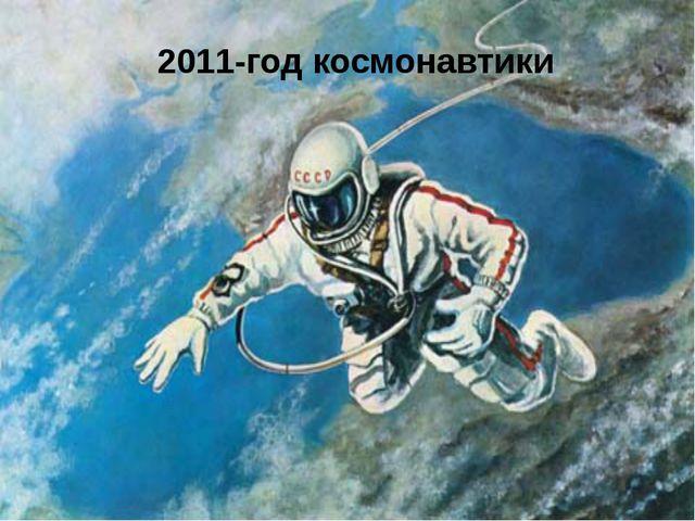 2011-год космонавтики