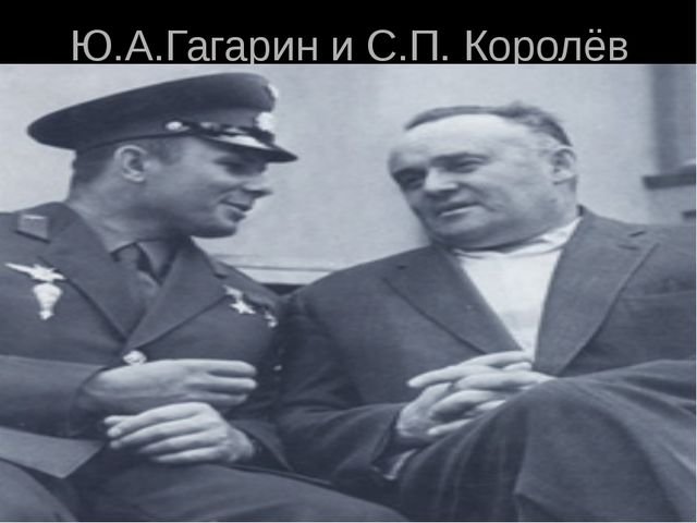 Ю.А.Гагарин и С.П. Королёв