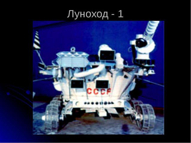 Луноход - 1