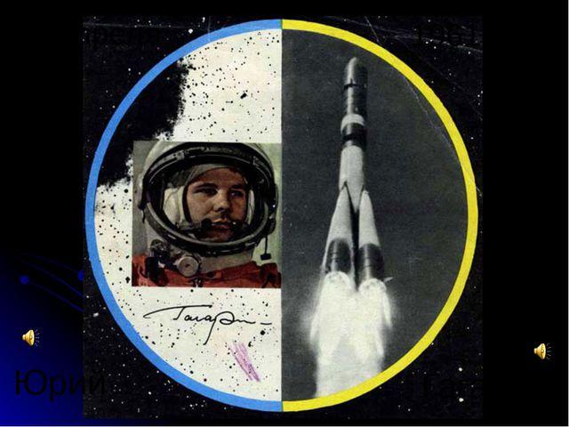 12 апреля Гагарин Юрий 1961 года