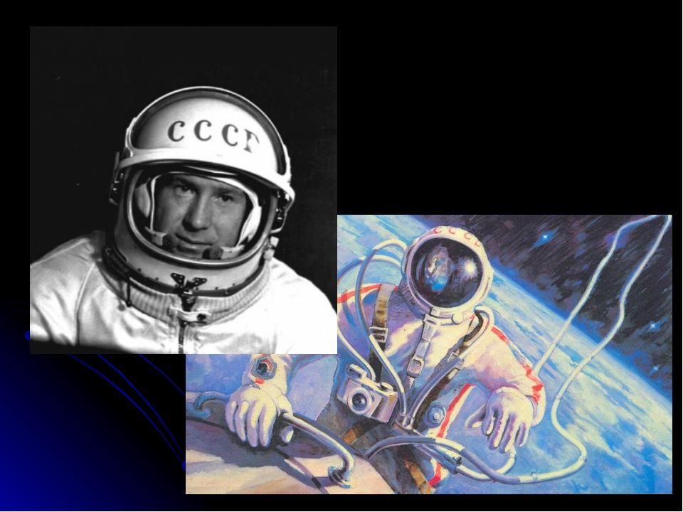 18 марта 1965 года Алексей Леонов