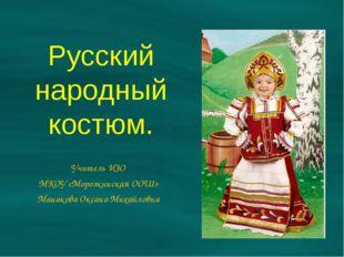Русский народный костюм. Учитель ИЗО МКОУ «Морозкинская ООШ» Манакова Оксана