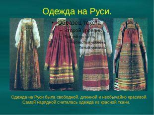 Одежда на Руси. Одежда на Руси была свободной, длинной и необычайно красивой.