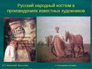 Русский народный костюм в произведениях известных художников В.Е. Маковский.