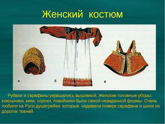 Женский костюм Рубахи и сарафаны украшались вышивкой. Женские головные уборы:...