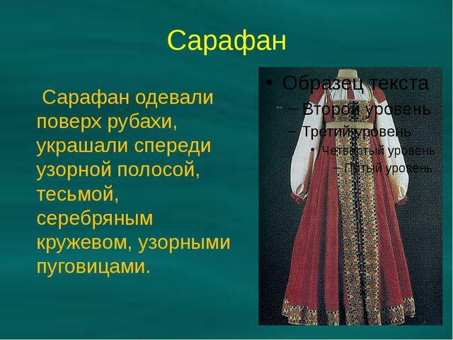 Сарафан Сарафан одевали поверх рубахи, украшали спереди узорной полосой, тесь...
