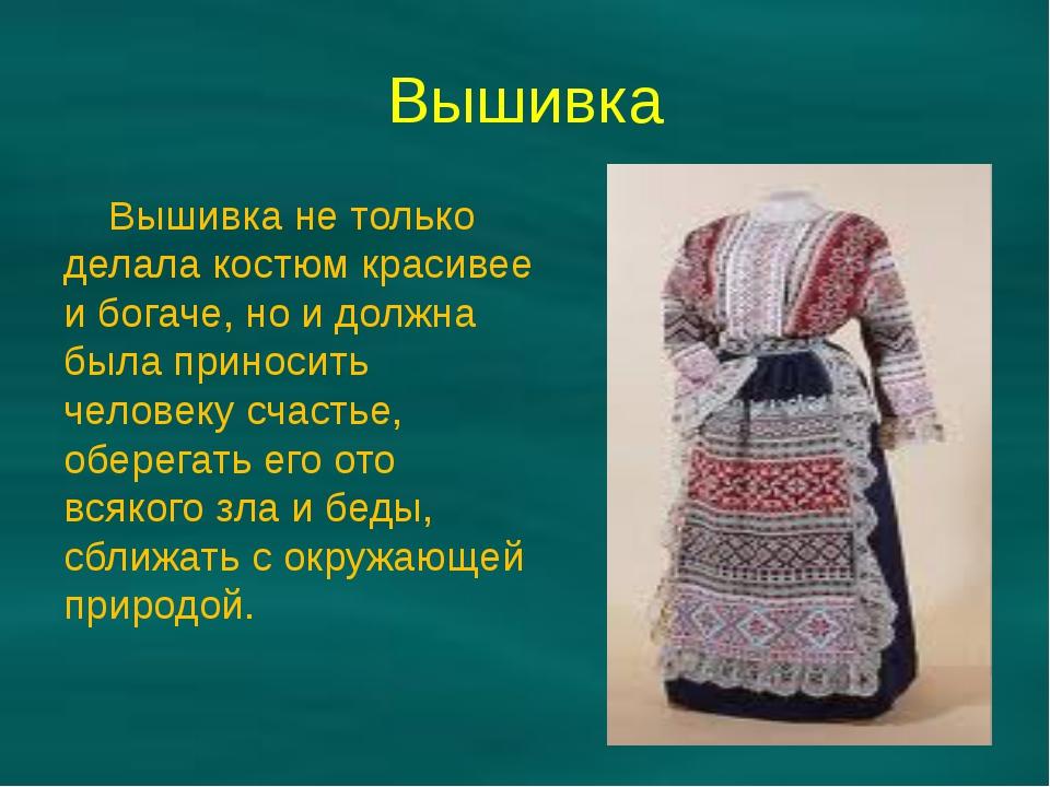 Вышивка Вышивка не только делала костюм красивее и богаче, но и должна была п...