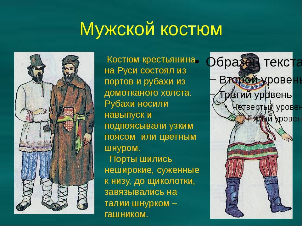 Мужской костюм Костюм крестьянина на Руси состоял из портов и рубахи из домот...