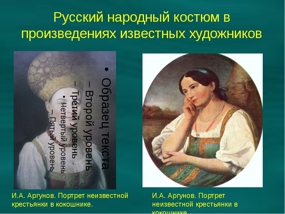 Русский народный костюм в произведениях известных художников И.А. Аргунов. По...