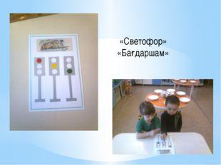 «Светофор» «Бағдаршам»
