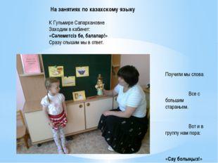 На занятиях по казахскому языку К Гульмире Сапархановне Заходим в кабинет: «