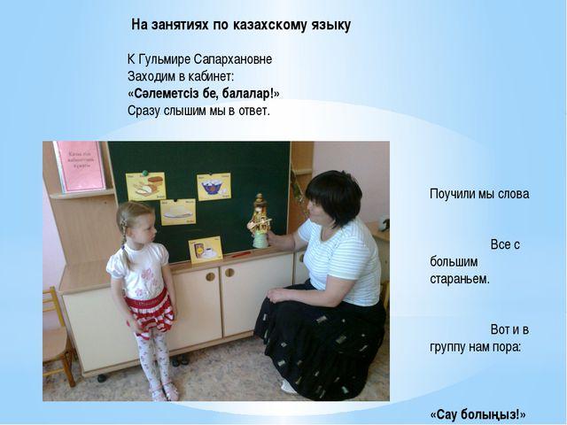 На занятиях по казахскому языку К Гульмире Сапархановне Заходим в кабинет: «...