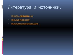 Литература и источники. https://ru.wikipedia.org/ http://rus-robot.com/ http: