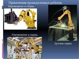 Применения промышленных роботов. Перемещение и сборка. Дуговая сварка. Переме