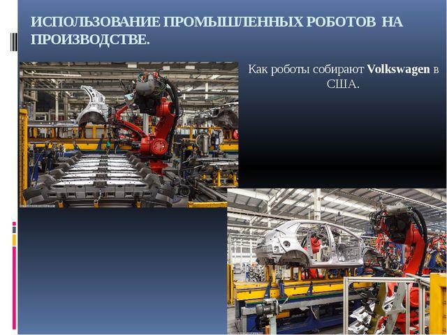 ИСПОЛЬЗОВАНИЕ ПРОМЫШЛЕННЫХ РОБОТОВ НА ПРОИЗВОДСТВЕ. Как роботы собирают Volks...