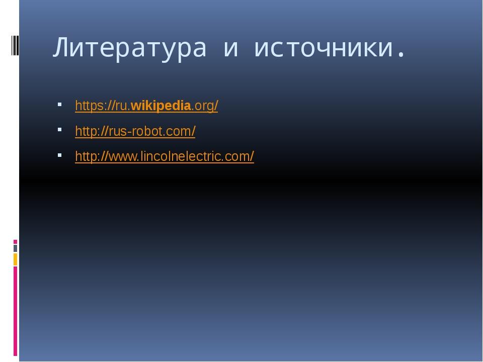 Литература и источники. https://ru.wikipedia.org/ http://rus-robot.com/ http:...