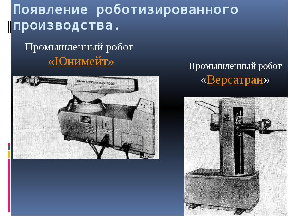 Появление роботизированного производства. Промышленный робот «Юнимейт» Промыш...