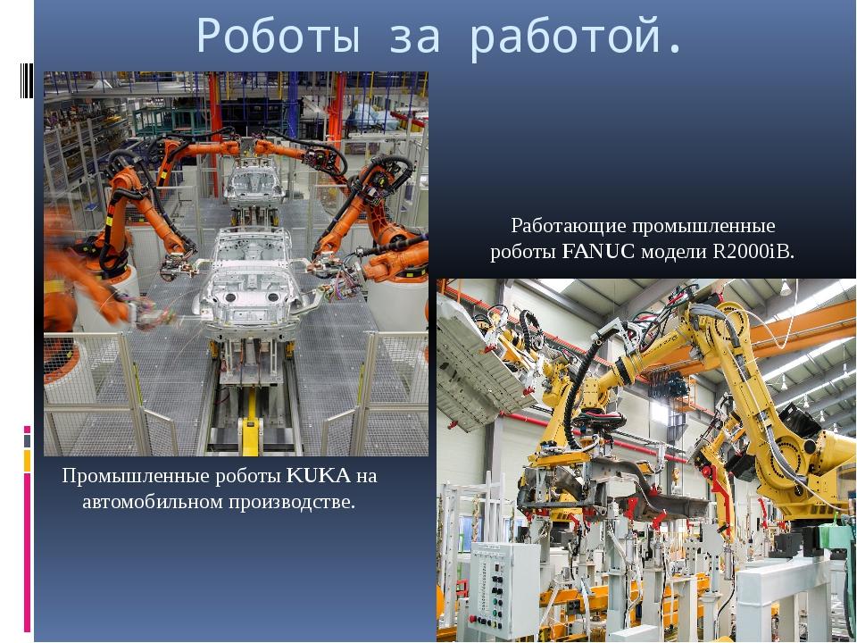 Роботы за работой. Промышленные роботыKUKAна автомобильном производстве. Ра...