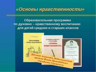 «Основы нравственности» Диплом лауреата Педагогической премии Фонда Преподобн