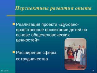 Перспективы развития опыта Реализация проекта «Духовно-нравственное воспитани