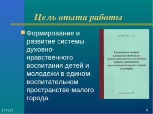 * * Цель опыта работы Формирование и развитие системы духовно-нравственного в