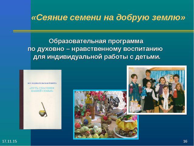 «Сеяние семени на добрую землю» * * Образовательная программа по духовно – нр...