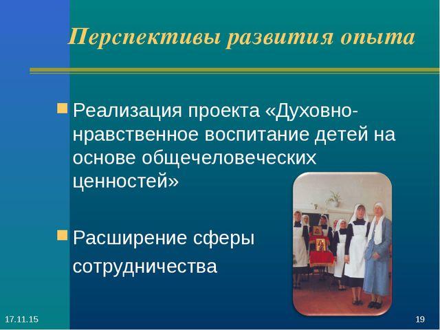 Перспективы развития опыта Реализация проекта «Духовно-нравственное воспитани...