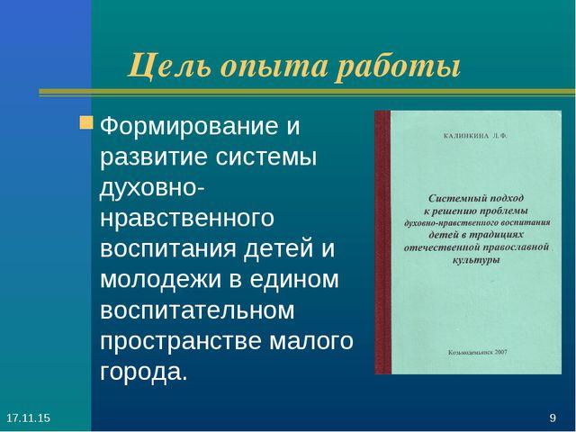 * * Цель опыта работы Формирование и развитие системы духовно-нравственного в...