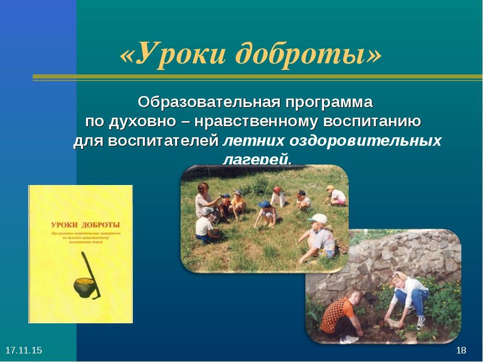 «Уроки доброты» * * Образовательная программа по духовно – нравственному восп...