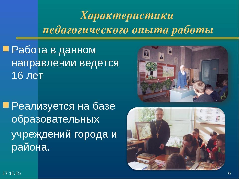 Работа в данном направлении ведется 16 лет Реализуется на базе образовательны...