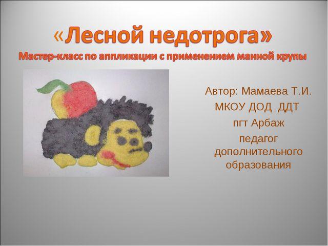 Автор: Мамаева Т.И. МКОУ ДОД ДДТ пгт Арбаж педагог дополнительного образования